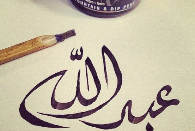 Write your name in arabic calligraphy text and take high