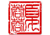design a personal Chinese name Han Yu stamp small3