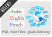 translate any text into or from Arabic, French and English