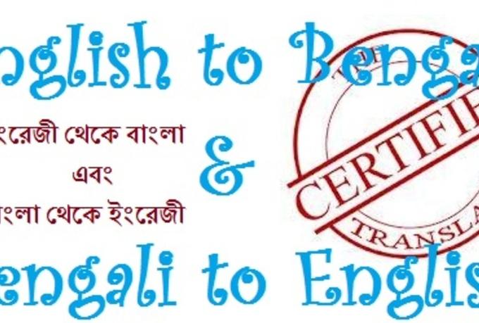 English to bangla transilation