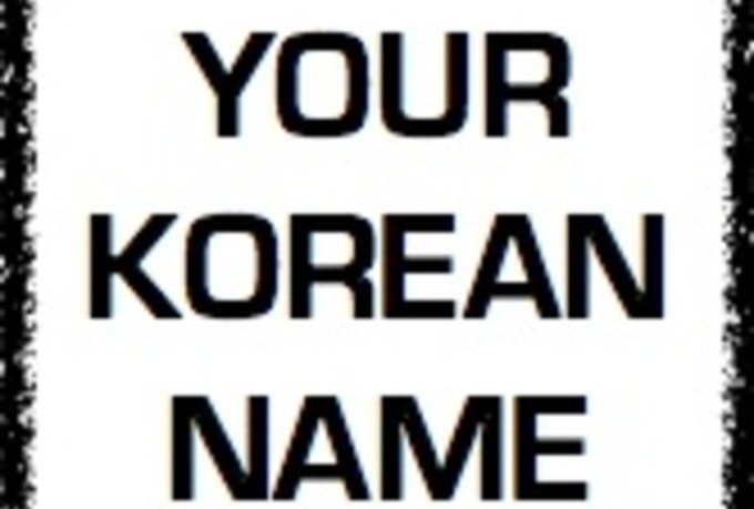 write your name in korean