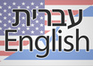 translate up to 750 words from English to Hebrew \ Hebrew to English small1