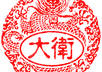design a personalized digital Chinese name stamp