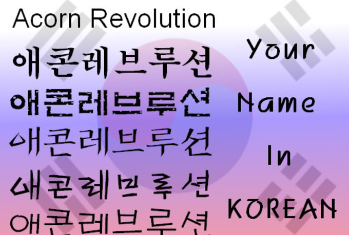write your name in korean Perfect your pronunciation of family in korean using our voice recognition  write down, in korean,  enter your name and email to create your free login and give.